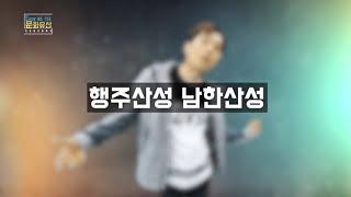 [쇼미더 문화유산 시즌2] 행주산성, 남한산성