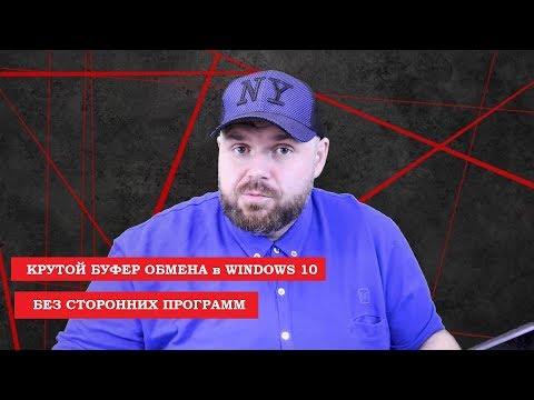 Как сделать КРУТОЙ БУФЕР ОБМЕНА в WINDOWS 10 (1809) без сторонних программ! Компьютерные твики