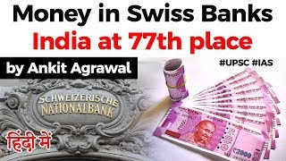 Money in Swiss banks - India at 77th place & UK retains top position, Current Affairs 2020 #UPSC