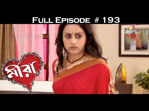 Meera--26th-May-2016--মীরা--Full-Episode