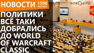 Политики всё таки добрались до World of Warcraft Classic. Лутбоксы опять запретили. Новости