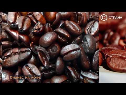 Бизнес на кофе | Бизнес | Телеканал «Страна»