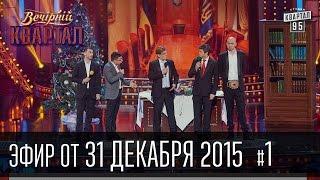Вечерний Квартал 31 декабря 2015   Новый Год 2016, часть 1