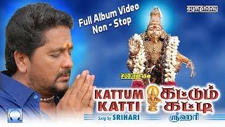 சன்னதியில் கட்டும் கட்டி வீடியோ | Sanathiyil Kattum Katti | Ayyappan songs Srihari