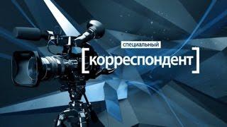 Специальный корреспондент. Воры моря. Борис Соболев