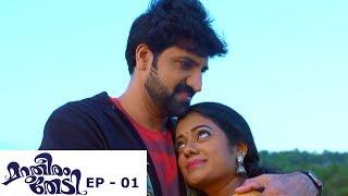 Marutheeram Thedi   Episode 01 - 13 May 2019   Mazhavil Manorama