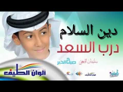 , title : 'deen assalam original sulaiman al mughni | nasheed no music'