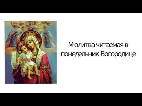 Молитва читаемая в понедельник Богородице