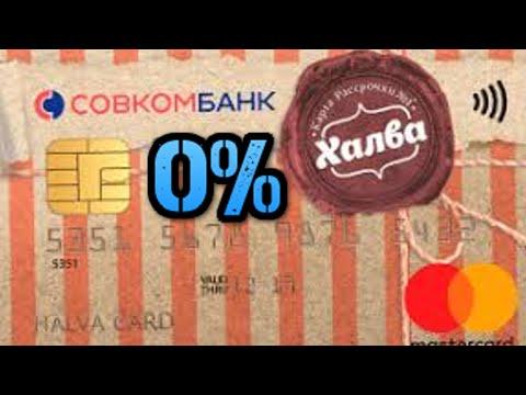 Полное разоблачение Совкомбанк, карта халва под 0 процентов Альфа банк. Как отменить судебный приказ