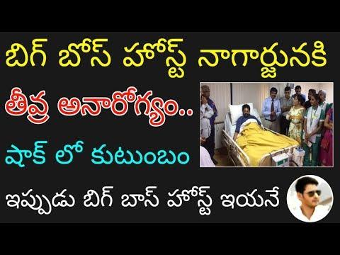 బిగ్ బాస్ హోస్ట్ నాగార్జునకి తీవ్ర అనారోగ్యం.. షాక్ లో కుటుంబం || Nagarjuna Heath Problem