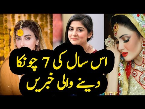 Top 7 Most Shocking News of 2018 from Pakistani Media and Showbiz