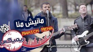 تحميل و استماع Remix with Hamza Namira | Manich Mena - Morocco ( Hamza Namira and AlQuora) MP3
