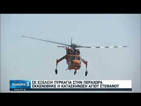 Πυρκαγιά σε δασική έκταση στην Περαχώρα Λουτρακίου – Εκκενώθηκε κατασκήνωση | 10/07/20 | ΕΡΤ