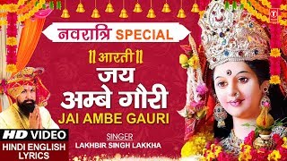 नवरात्रि Special जय अम्बे गौरी Jai Ambe Gauri Aarti I Hindi English Lyrics I LAKHBIR SINGH LAKKHA - Download this Video in MP3, M4A, WEBM, MP4, 3GP