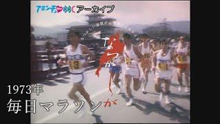 1973年の毎日マラソン【なつかしが】