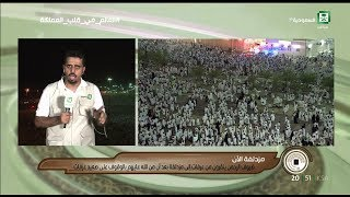 Hajj Live 1439 - 2018 - Makkah Live | عرفات مباشر | الحج بث مباشر | Arafat Live
