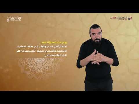 خصائص المجتمع المسلم