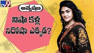 Gharshana movie Actress Nirosha in Anveshana - TV9