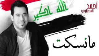 أحمد المصلاوي - ما نسكت (النسخة الأصلية ) | 2015 تحميل MP3