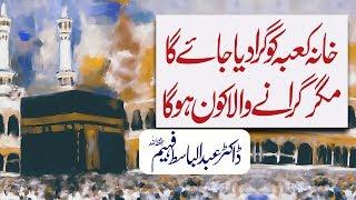 Jub Khana Kaba Ko Gira Diya Jay Ga | Dr Abdul Basit Faheem |