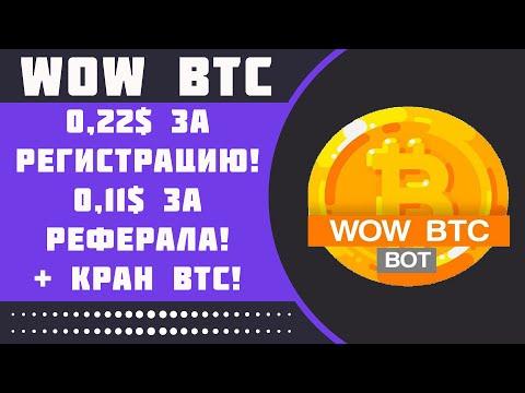 WOW BTC - Новый телеграм бот по заработку! Платит 0,11$ за каждого реферала + кран!