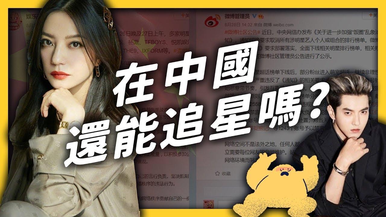 趙薇被消失、粉絲團解散、選秀節目取消!中國為何要整肅娛樂圈?《 左邊鄰居觀察日記 》EP 053|志祺七七