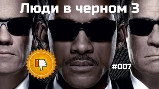 [Плохбастер Шоу] Люди в черном 3
