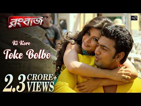 Download ki kore toke bolbo rangbaaz dev koel mallick arijit hd file 3gp hd mp4 download videos