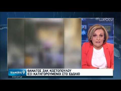 Θάνατος Ζακ Κωστόπουλου – Έξι κατηγορούμενοι στο εδώλιο   20/01/2020   ΕΡΤ