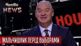 Порошенко хочет жениться на Украине дважды -  ЧистоNews 2019