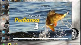 Как взломать русскую рыбалку через артмани