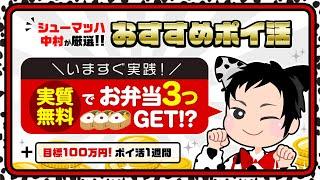 今週のおすすめポイ活!!GO TO EATで貯めたポイントでカルビ弁当無料でGET!!