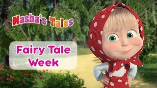 Masha's Tales 📚Fairy Tale Week 🧚♀️🐺🦊🐸 (Best Collection of Tales)