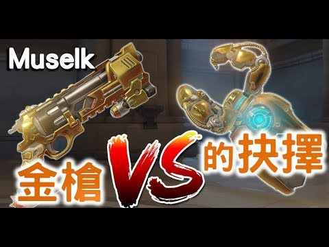 Muselk《金槍的抉擇》中文字幕 BY Ajo'C HK