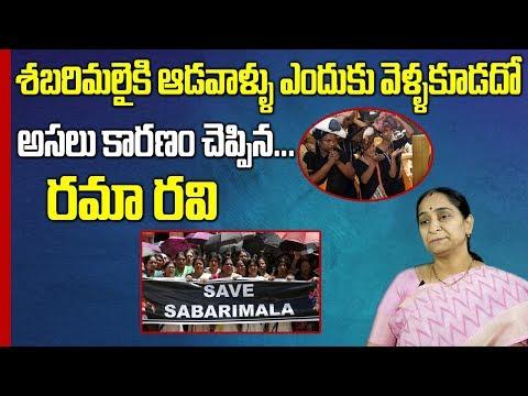 Ramaa Raavi about Women Entry Sabarimala Temple || Sabarimala Verdict || SumanTV Mom