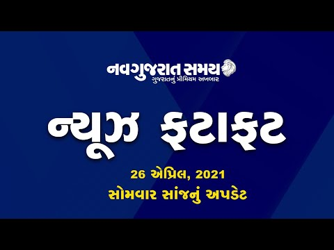 NavgujaratSamay News Fatafat on 26 April 2021, Evening Update