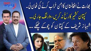 THE LAST HOUR with Rana Azeem   12 July 2021   Fayyaz ul Hassan Chohan   92NewsUK