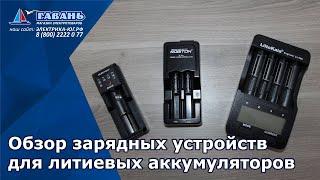 Обзор зарядных устройств для литиевых аккумуляторов