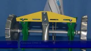 Сеялка ручная СМК-1 ВПС27/1-10/4 от компании ПКФ «Электромотор» - видео 1