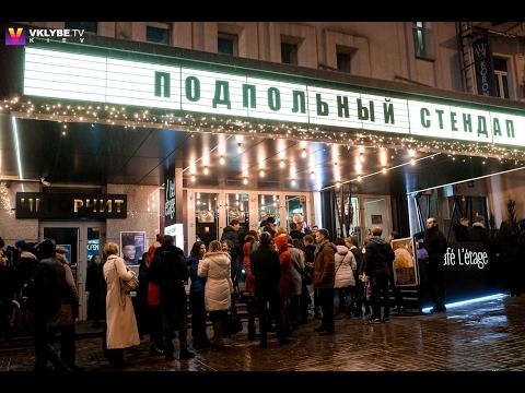 спектакль Большой Подпольный Стендап в Киеве - 11