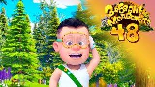 Забавные Медвежата - До Свидания, Древесный Друг! от Kedoo Мультики для детей