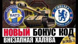 БОНУС КОД НА Super Pershing от WG И КУЧА ХАЛЯВЫ в World of Tanks!