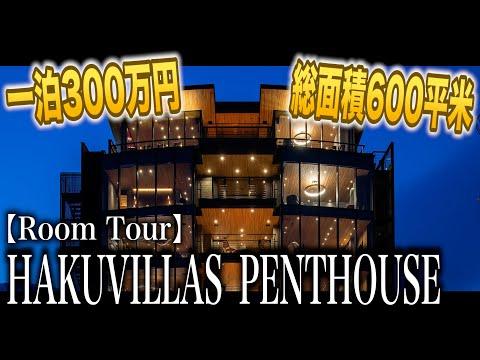 【豪邸ルームツアー】600平米/1泊300万円/ゴルフルーム!?ニセコ最高級コテージ『HAKUVILLAS』