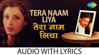 Tera Naam Liya Tujhe Yaad Kiya with lyrics | तेरा नाम