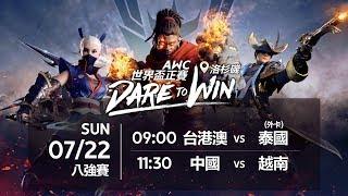 《Garena 傳說對決》 2018/07/22 09:00 AWC世界盃 八強賽Day2