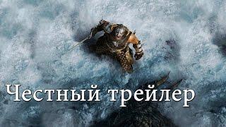 Честный трейлер Skyrim [No Sense озвучка]