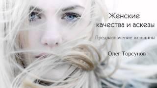 Женские качества и аскезы - Олег Торсунов