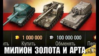 СРОЧНО ВСЕМ! МИЛЛИОН ЗОЛОТА В АНГАРЕ И АП АРТИЛЛЕРИИ в World of Tanks