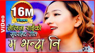 Ma Bhanda Ni | Latest Song By Melina Rai|| Adhunik