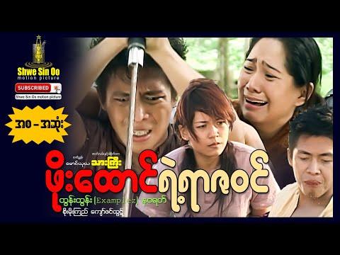 Pho htaung yae yar za win